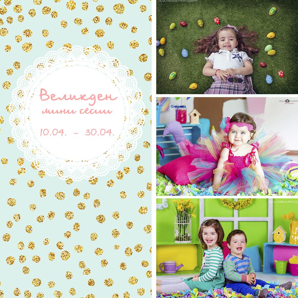 Фотосесии за новородени, бебета и деца в студио с великденска и пролетна тематика. Декори.